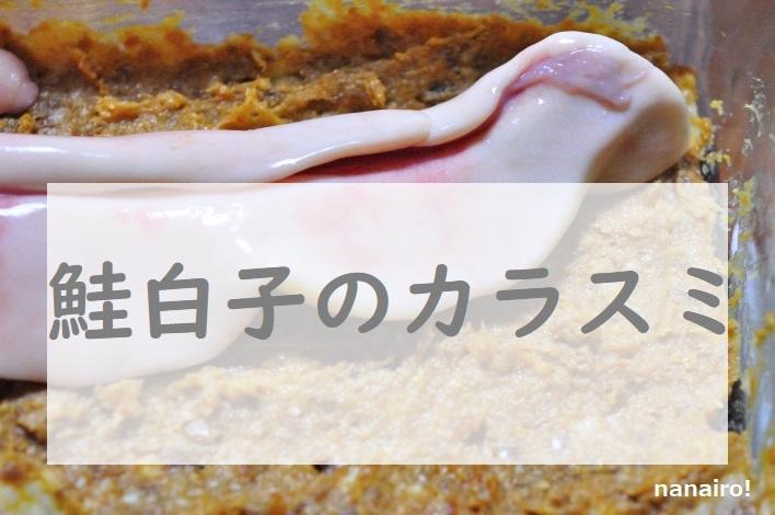 鮭白子のカラスミ