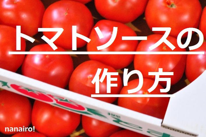 【自家製ソース】アレンジ自由自在!生トマトで作る絶品トマトソース