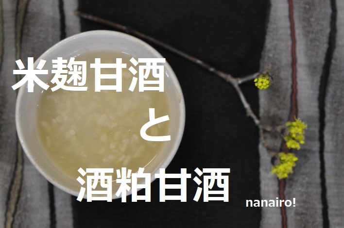 米麹甘酒と酒粕甘酒
