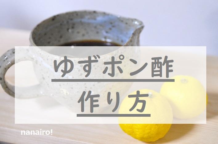 ゆずポン酢作り方