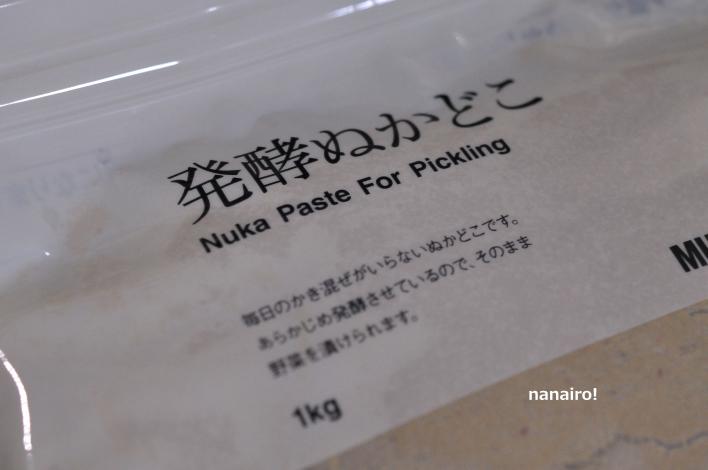 無印の大人気商品『発酵ぬかどこ』