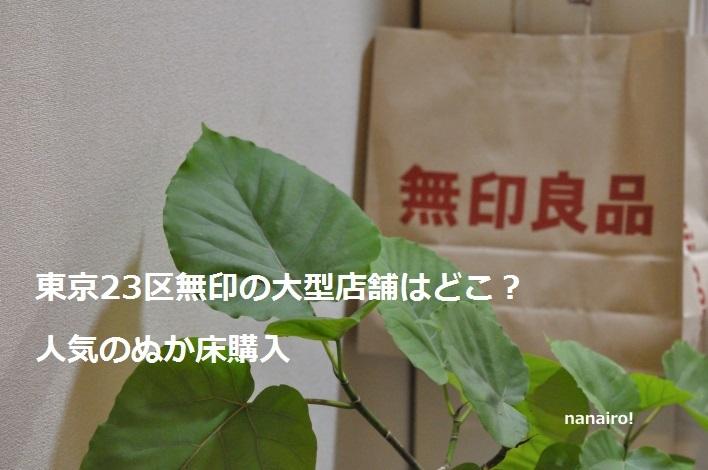 東京23区無印の大型店舗はどこ?人気のぬか床購入