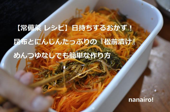 【常備菜 レシピ】日持ちするおかず!昆布とにんじんたっぷりの『松前漬け』めんつゆなしでも簡単な作り方