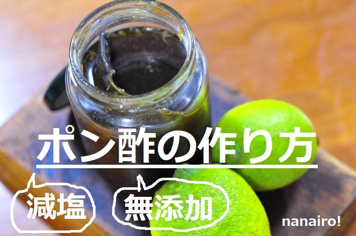 グリーンレモンポン酢の作り方