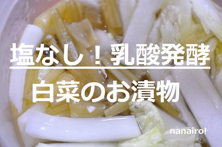 ヨーグルティアで乳酸発酵、白菜。