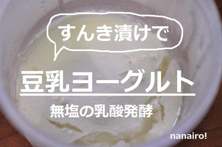 すんき豆乳ヨーグルト