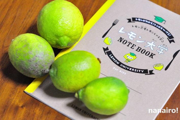 ポッカレモンのレモン大学NOTE BOOK