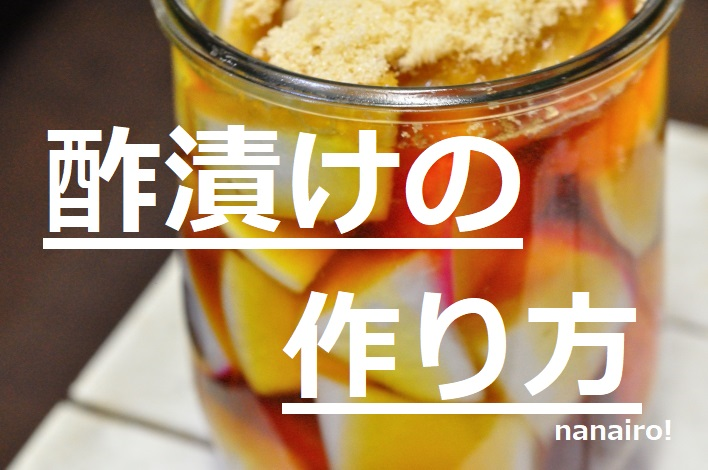 酢漬けタイトル