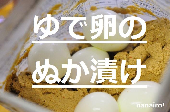 ゆで卵のぬか漬けタイトル