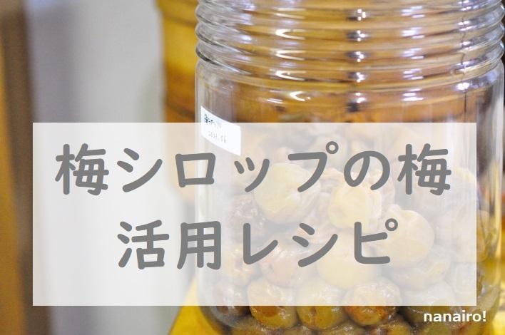 梅シロップの梅活用レシピ