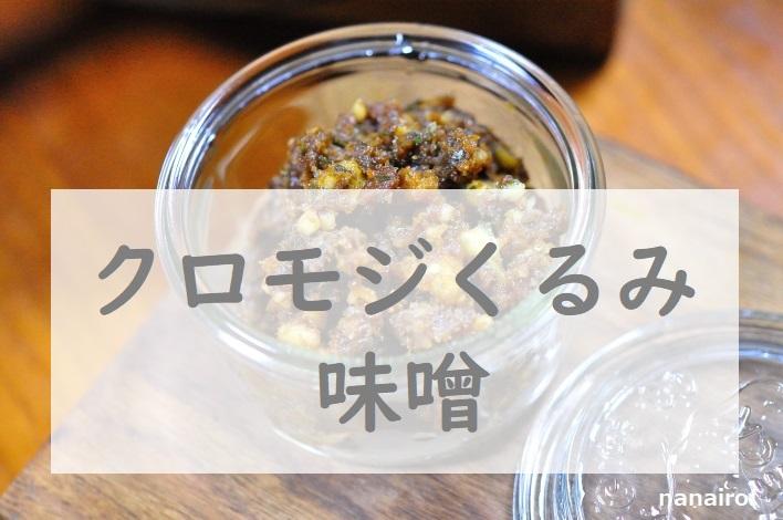 クロモジくるみ味噌