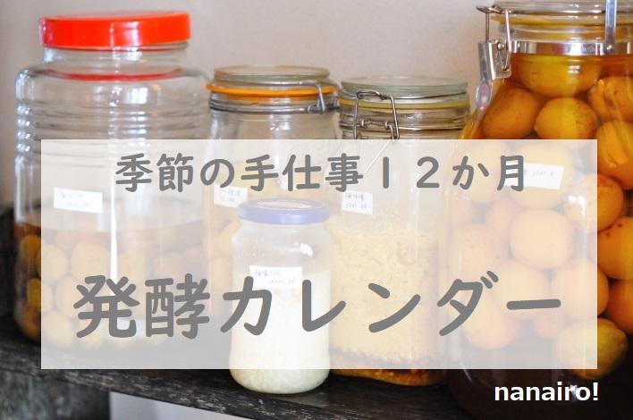 季節の手仕事12か月、発酵カレンダー