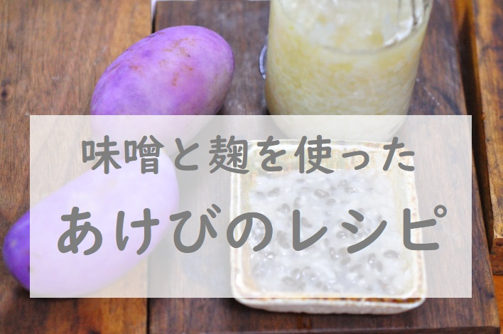 あけびのレシピ2021